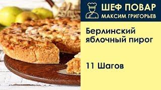 Берлинский яблочный пирог . Рецепт от шеф повара Максима Григорьева.