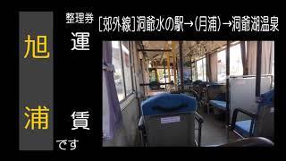 【全区間走行音】道南バス KC-LR233J 郊外線(洞爺水の駅→月浦→洞爺湖温泉)