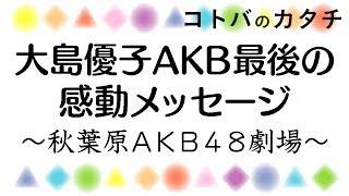 大島優子AKBで本当に最後のライブ。ここともお別れ、感動のラストメッセージ! もし、いいね!と思ったら【高評価】をお願いします♪ これから...