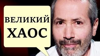 Леонид Радзиховский, Наши популярные дебилы! Россия сама кругом виновата, сама вляпалась!