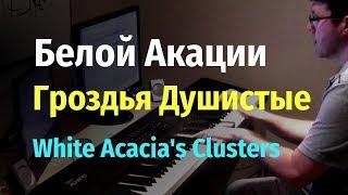 """Белой Акации Гроздья Душистые... (из к/ф """"Дни Турбиных"""") // White acacia's clusters... - Piano"""