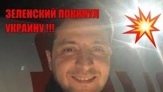 ЗЕЛЕНСКИЙ ПОКИНУЛ УКРАИНУ!!! NEWS–Самые свежие новости–Шокирующие новости–Новости онлайн-На Украине