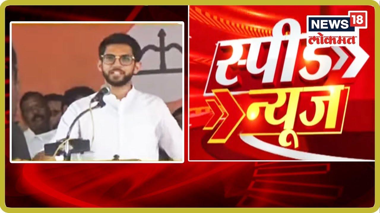 Speed News of Maharashtra | Marathi News | Oct 13, 2019