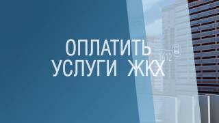 Портал государственных услуг Татарстана(Информационный ролик для портала государственных услуг Татарстана., 2015-02-16T16:22:21.000Z)