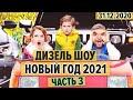 Дизель Шоу - Новый Год 2021 – ЧАСТЬ 3 - Новогодняя пробка и Год Сурка 2020