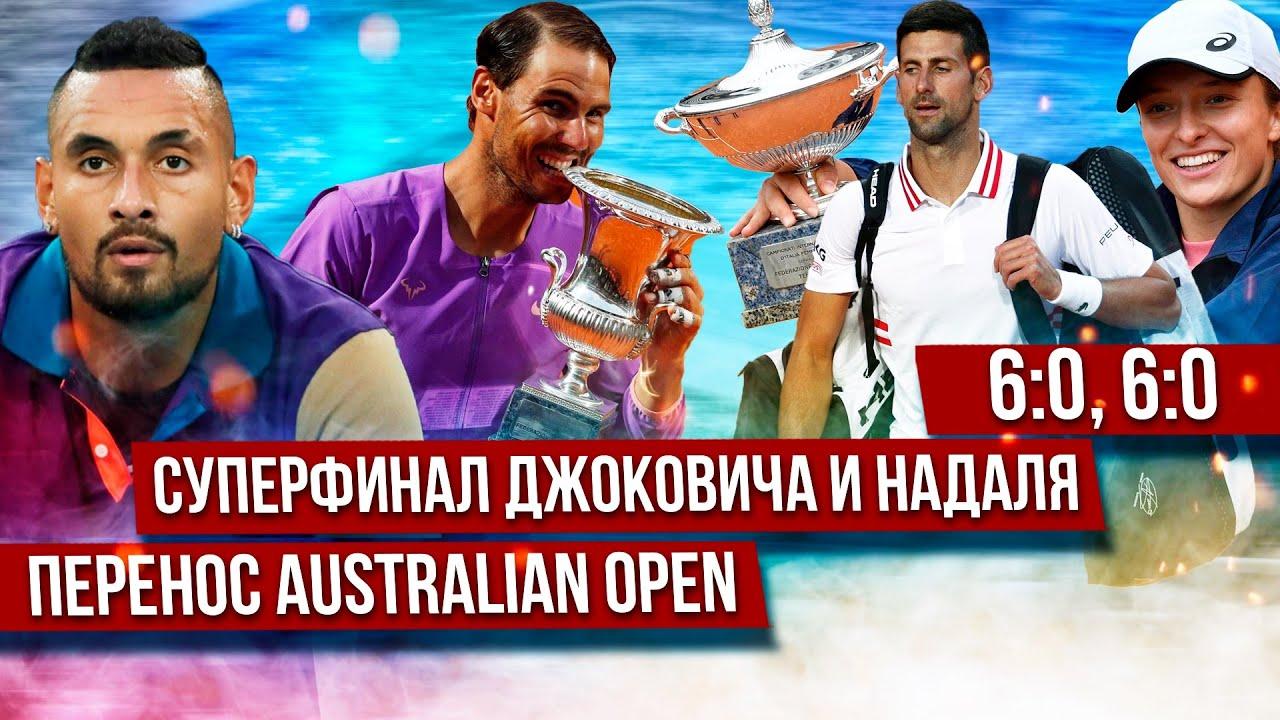 ДЖОКОВИЧ - НАДАЛЬ в Риме / Травма Халеп / Чемпионство Швентек / Перенос Australian Open 2022