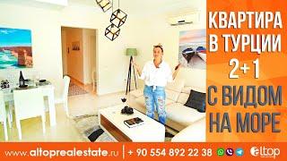 Недвижимость в Турции. Купить квартиру в Турции с видом на море. Квартира в Алании у моря. Турция.