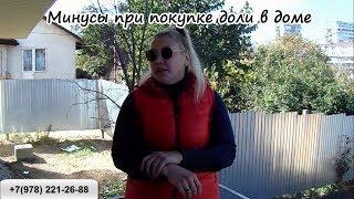 Переезд в Крым на ПМЖ: минусы покупки доли в доме