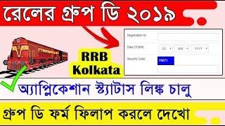 রেলের Group D Application Status 2019   RRB Kolkata   RRC Group D 2019