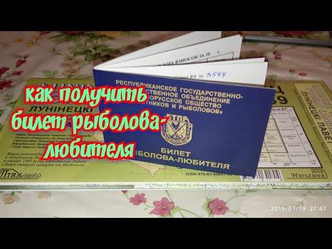 БИЛЕТ РЫБОЛОВА-ЛЮБИТЕЛЯ в РБ как получить. Какие он даёт права. Удостоверение рыбака.