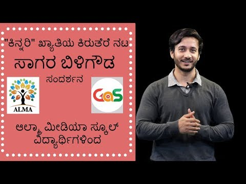 Kinnari Fame Actor  Sagar BiliGowda|Alma Media School Students Interview|Gaurish Akki Studio
