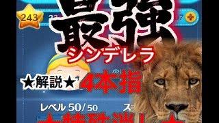 【解説付 特殊消し】ツムツム シンデレラ thumbnail