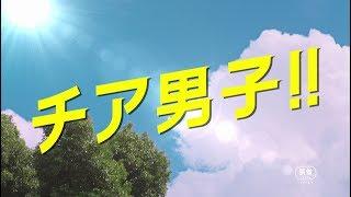 映画『チア男子!!』特報