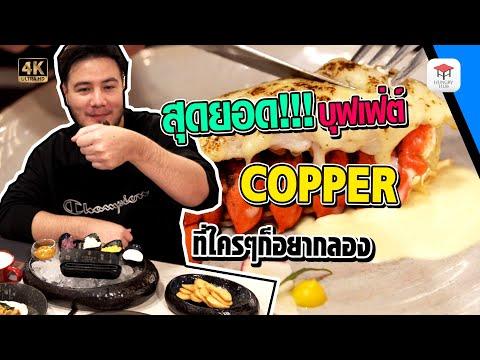 สุดยอด บุฟเฟ่ต์ ที่ใครๆก็อยากลอง   COPPER BUFFET [กินให้ยับ Ep.14]