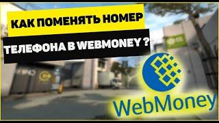 Как поменять номер телефона в Webmoney?(Читайте тут http://workion.ru/kak-pomenyat-nomer-telefona-v-webmoney.html Используя платежную систему Webmoney, появляется много разных..., 2014-11-11T14:11:44.000Z)