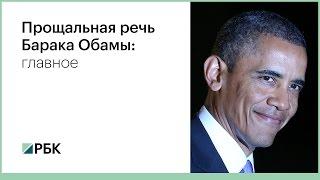 Прощальная речь Барака Обамы  главное
