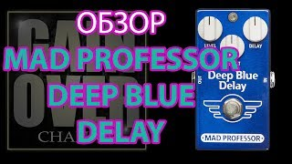 """Mad Professor Deep Blue Delay обзор педали (Pedal Review """"GAIN OVER CHANNEL"""")"""