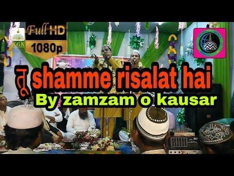 ZAMZAM O KAUSAR______||TU SHAM E RISALAT HAI||KHWAJA GAREEB NAWAZ CONFERENCE