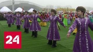 Смотреть видео В Центральной Азии отмечают древний праздник весны Навруз - Россия 24 онлайн