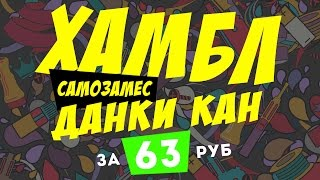 Donkey Kahn за 63 рубля | Рецепт самозамеса | Humble — Donkey Kahn | TPA рецепты