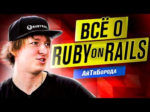 Жив ли Ruby? / О комьюнити и Рельсы / Всё о Ruby / Интервью с Senior Ruby Developer