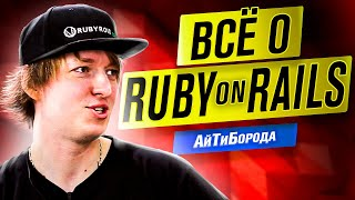 Всё про Ruby / Почему Ruby не мертв / Интервью с Senior Ruby Developer