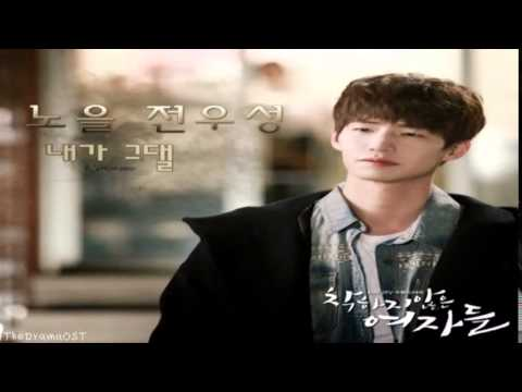 Jeon Woo Sung (Noel) - Because I (내가 그댈) Unkind Women OST Part.2