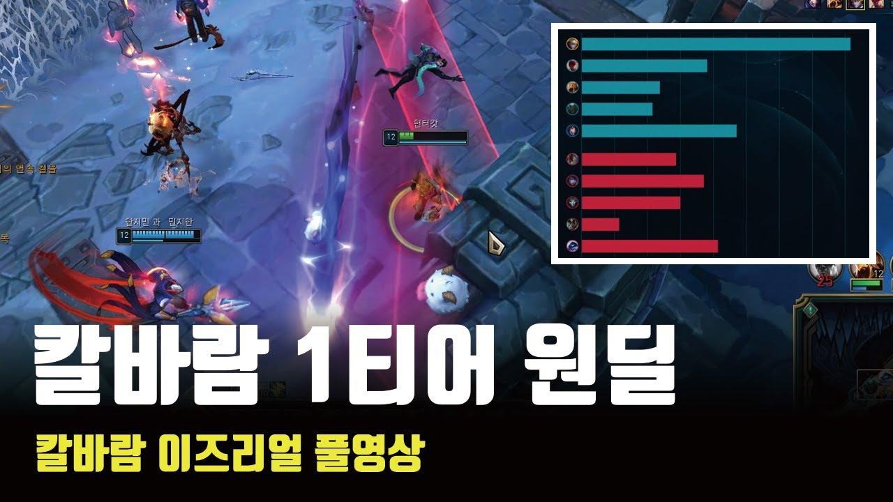 【Game Full】 칼바람 헌터의 이즈리얼 풀영상 / 역시 칼바람 1티어 원딜