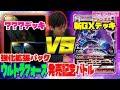 【ポケカ公式】石井ガチデッキ VS アーゴヨンGX