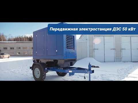 Дизель генератор ММЗ 50 кВт на шасси. Передвижной дизельный генератор.