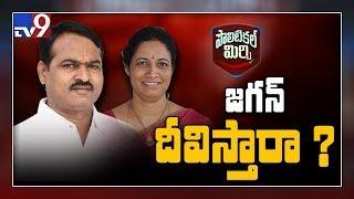 Political Mirchi: గౌరు దంపతులకు జగన్ గ్రీన్ సిగ్నల్ ఇస్తారా? - TV9