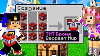 Майнкрафт но с бронёй из ЛЮБЫХ БЛОКОВ в Майнкрафте Троллинг Ловушка Minecraft