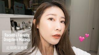 不是回購就是好喜歡????用近期開架最愛們來化妝|Recently Favorite Drugstore Makeup.