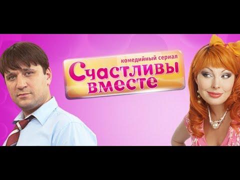 Счастливы вместе (Букины)  - 4 сезон - 265-268 серия.