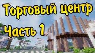 видео ТЦ «Стройка»
