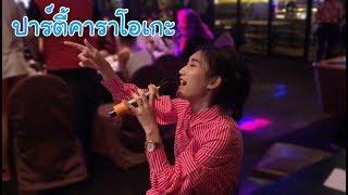 KAMSING FAMILY | ปาร์ตี้คาราโอเกะ หลังจบม.6