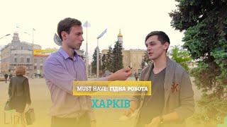 видео работа в Харькове