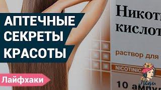 Лучшие аптечные лайфхаки для Вашей красоты. Аптечные секреты.