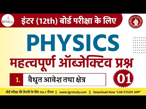 Class 12th Physics Important Objective Question 2022   Class 12th Physics Model Paper 2022   Bseb