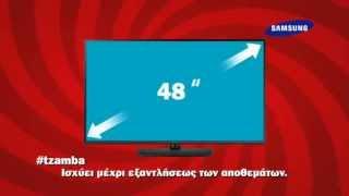 Media Markt Η Καλύτερη 11άδα Σε Τιμές Κόστους - Τηλεοράσεις Samsung 48'' και LG 50''
