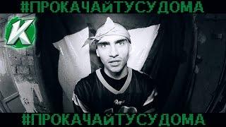 ПРОКАЧАЙ ТУСУ ДОМА |  Рикоссэта Киров