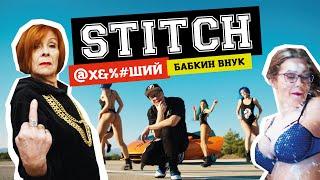 STITCH - БАБКИН ВНУК (16+, Премьера 2019)