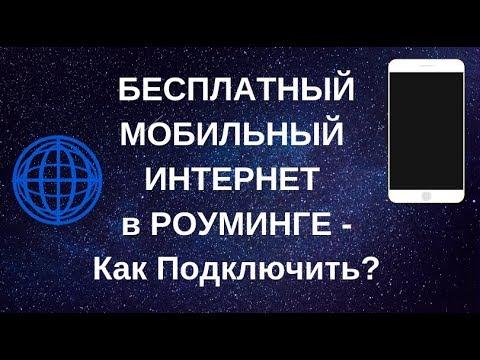 БЕСПЛАТНЫЙ мобильный Интернет в Роуминге, как подключить?