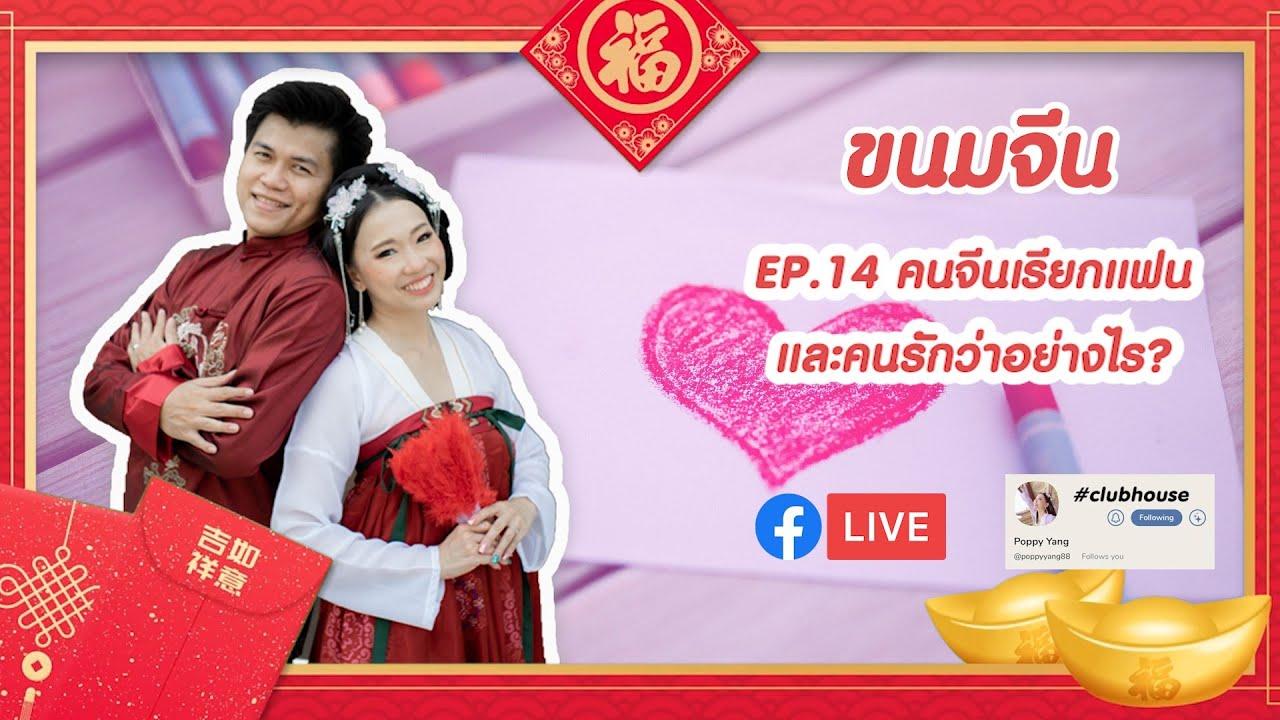ขนมจีน [米线] EP.14 : ภาษาจีน สำหรับ คนรัก แฟน คำหวานๆ และ ??