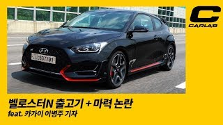 [4K] 벨로스터N 출고기 + 마력 논란의 내막 [카랩/CARLAB]