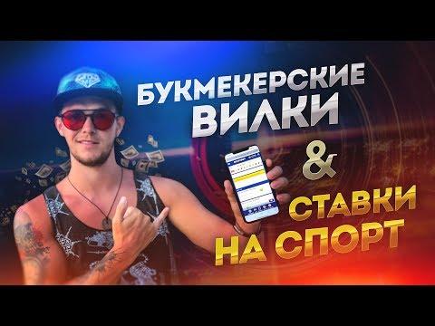 О букмекерских вилках, о ставках на спорт. Александр Коротков