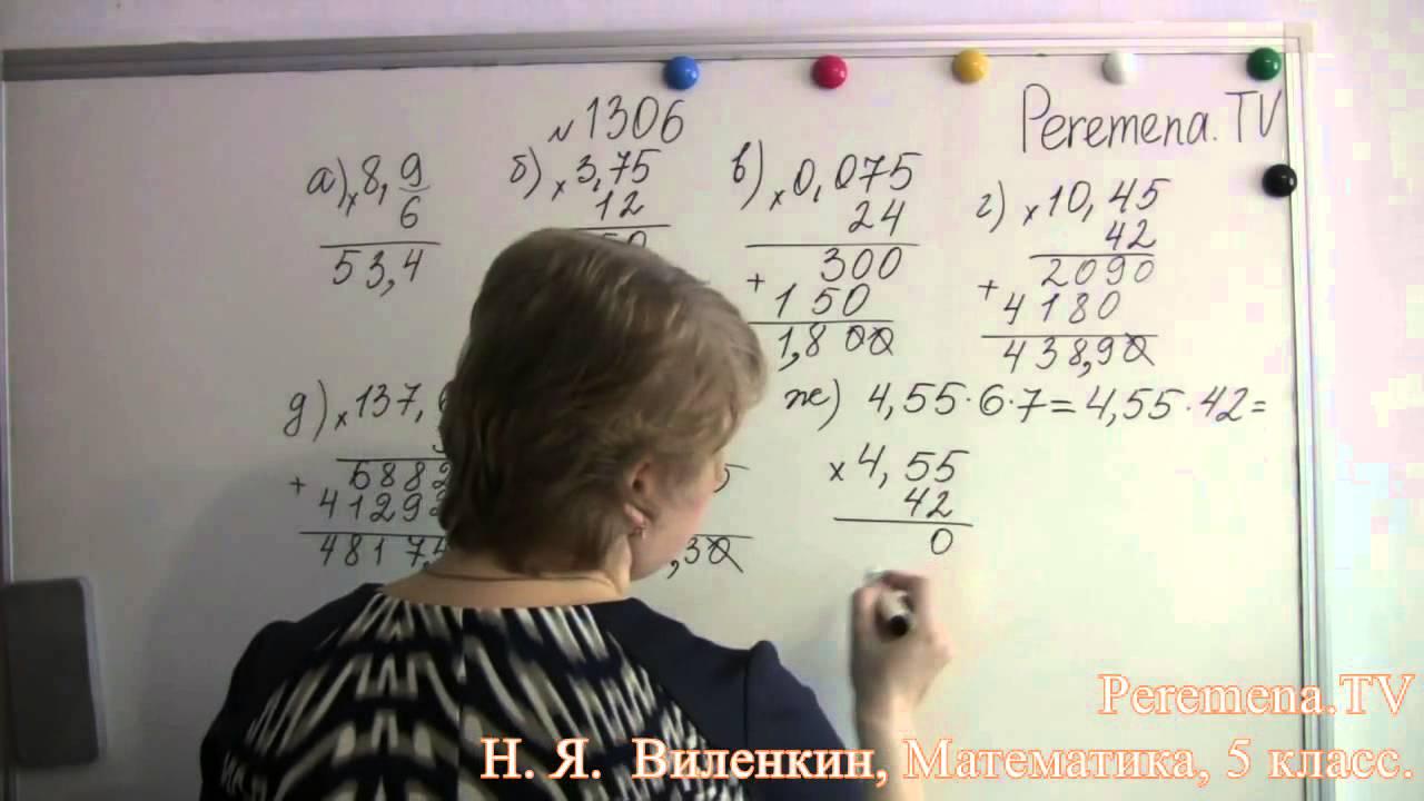 гдз математика 5 класс 1306