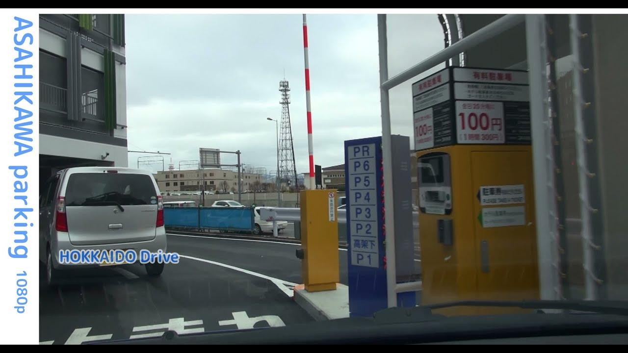 イオン 旭川 駅前