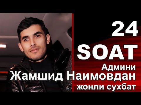 24 SOAT TV Админи Жамшид Наимовдан жонли сухбат