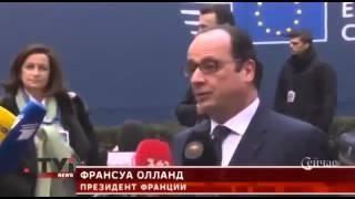 Реакция Евросоюза на итоги минских переговоров НОВОСТИ УКРАИНЫ СЕГОДНЯ
